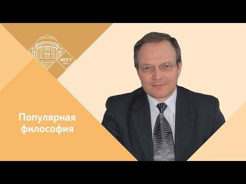 """Профессор МПГУ Д.А.Гусев. """"Популярная философия. Наука не мыслит"""""""