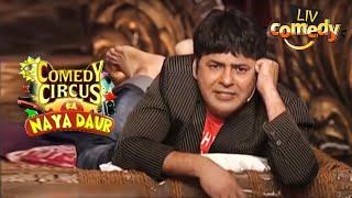 कृष्णा और सुदेश के घर की कहानी | Comedy Circus Ka Naya Daur | Comedy Videos