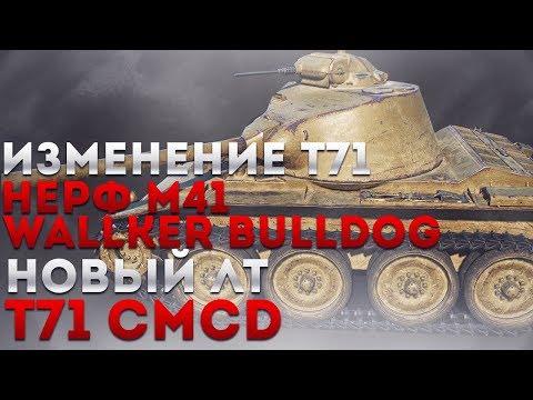 ИЗМЕНЕНИЕ Т71, нерф M41 Walker Bulldog, НОВЫЙ ЛТ T71 CMCD World of Tanks