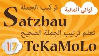 ثواني ألمانية مع إلهان - قاعدة ترتيب الجملة TeKaMoLo