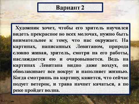 Сочинение по картине И. Левитана - Вечерний зво
