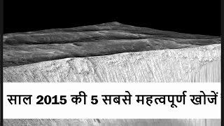 साल 2015 की 5 सबसे महत्वपूर्ण खोजें - Top 5 Biggest Scientific Discoveries of 2015 in Hindi
