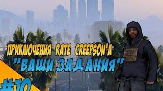 Приключения Rate Creepson'a | #10 | Ваши задания | Advance RP Chocolate |