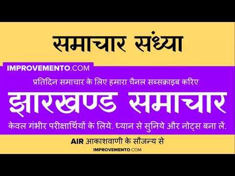 झारखण्ड समाचार (संध्या) : 11 मार्च 2019 (Jharkhand News + Samachar + Current Affairs) AIR