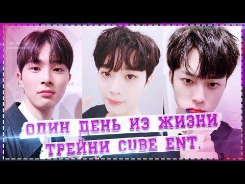 Один день из жизни трейни Cube Entertainment | ToRi MaRtini