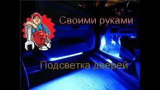 видео СВЕТОДИОДНАЯ ПОДСВЕТКА АВТОМОБИЛЯ - АВТО & МОТО  - radio-bes - электроника для дома