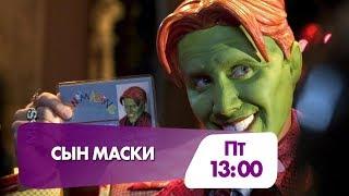 """Джейми Кеннеди  в фильме """"Сын маски"""""""