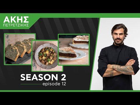 Kitchen Lab - Επεισόδιο 12 - Σεζόν 2 | Άκης Πετρετζίκης