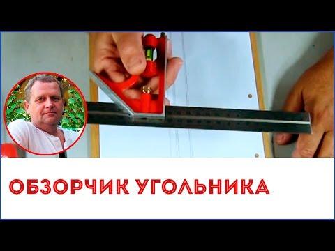 """Комбинированный угольник """"ЗУБР"""". Обзор инструмента."""