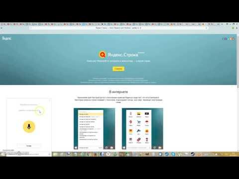 Яндекс строка. Бесплатное приложение от Яндекс для Windows