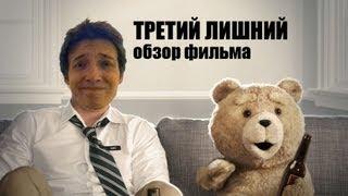 Третий лишний (Ted) - Обзор фильма
