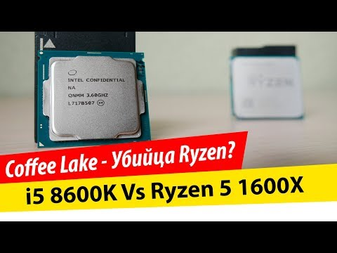 i5 8600k Сoffee lake - Убийца Ryzen?!