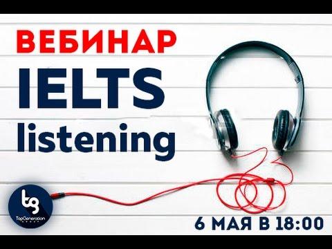 IELTS Marathon: Вебинар по IELTS Listening (часть 1)
