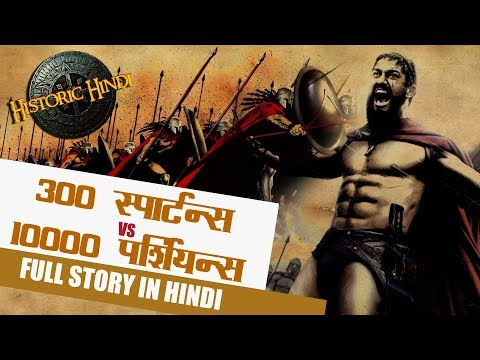 300 Spartans vs 10000 Persians Full Story...