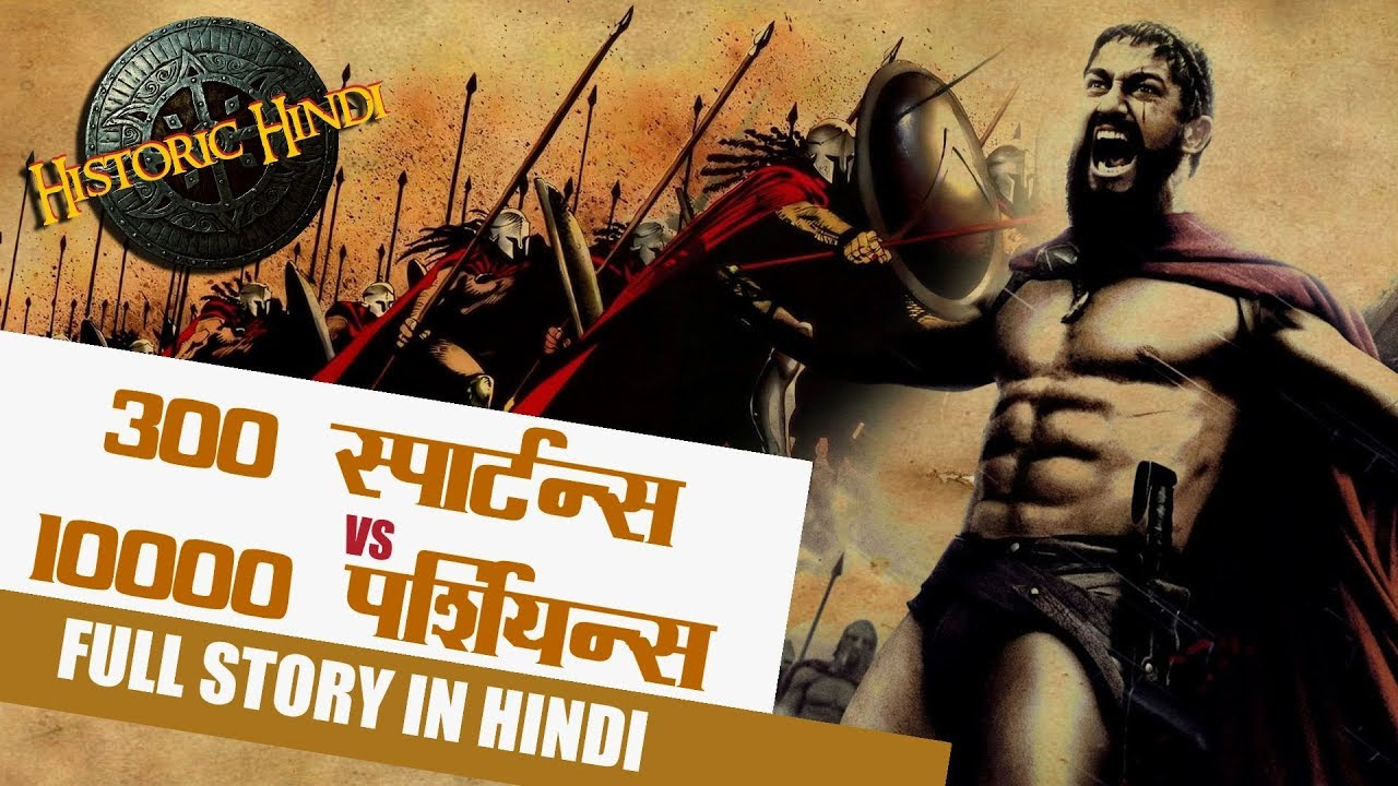 300 Full Movie >> 300 Spartans Vs 10000 Persians Full Story In Hindi Battle Of Thermopylae History In Hindi