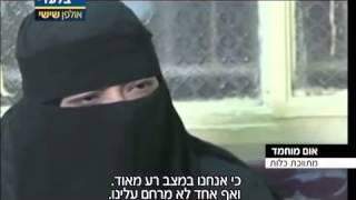 """סרטון תעודה ב""""קן לאהבה"""" על נשים ערביות בידי דאעש"""