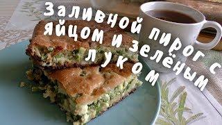 Вкусный, Нежный Заливной Пирог с Яйцом и Зеленым Луком/Рецепт Лучшего Заливного Теста на кефире.