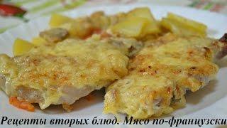 Рецепты вторых блюд. Мясо по-французски