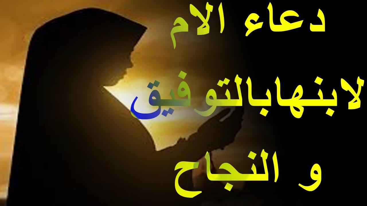 دعاء الام لابنها بالتوفيق و النجاح دعاء مستجاب بإذن الله Youtube