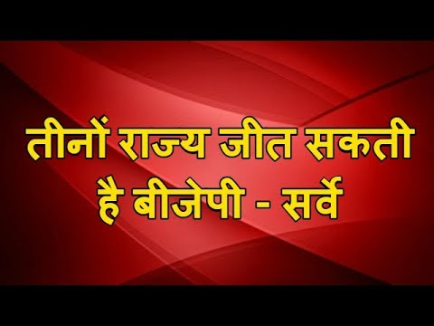 Exit Poll of Rajasthan, Madhya Pradesh and Chhatisgarh   PM Modi winning all 3 states
