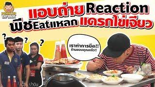EP79 ปี1 Reaction! ใส่หมวกปลอมตัว กระหน่ำสั่งข้าวไข่เจียวนับสิบๆ จาน | PEACH EAT LAEK