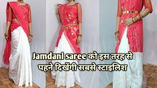 jamdani saree pahnne ka bahut hi aasan tarika | इस ट्रिक से पहने jamdani साड़ी