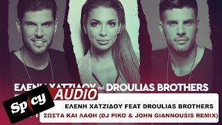 Ελένη Χατζίδου ft. Droulias Brothers - Σωστά και Λάθη (DJ Piko & Johnny Giannousis) - Official Remix
