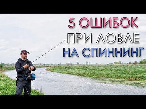 5 ОШИБОК ПРИ ЛОВЛЕ НА СПИННИНГ - НЕ ДОПУСКАЙ ИХ!
