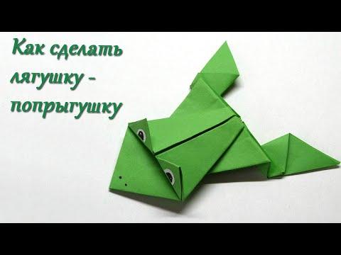 Wie man einen Frosch aus Papier zu machen, die in der Lage ist, zu springen