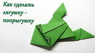 Как сделать прыгающую лягушку из бумаги(Простая в исполнении лягушка-попрыгушка. Подробный фотоурок http://listo4ek.ru/animals/frog.html., 2016-01-25T11:23:33.000Z)