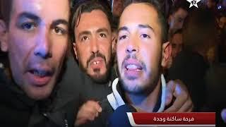 فرحة جماهير مدينة وجدة بتاهل المنتخب الوطني المغربي الى مونديال روسيا 2018