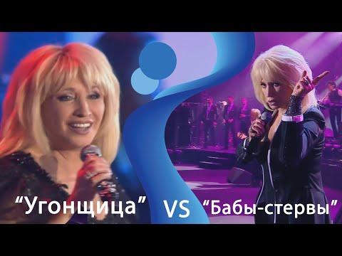 """Ирина Аллегрова """"Угонщица"""" VS """"Бабы-стервы"""""""