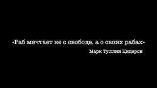"""Документальный фильм """"Клетка"""""""