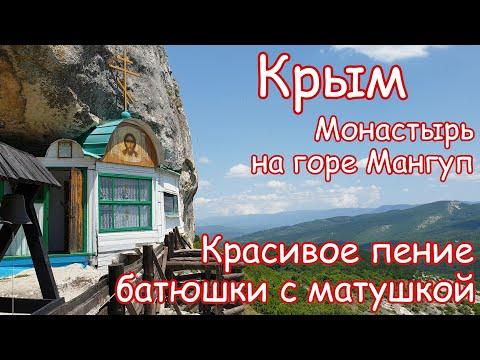 Крым. Монастырь на горе Мангуп. Проникновенные песнопения батюшки с матушкой.