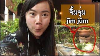 學泰語 - 泰國東北菜