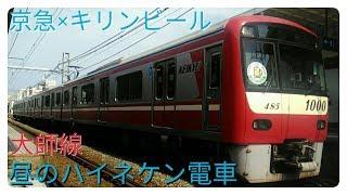 【貸切 昼のハイネケン電車】京急新1000形1485-編成 大師線鈴木町駅発着