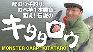 マルキユーインストラクター渡辺 武が茨城県北浦に参上。新製品「鯉ごころ」と得意のウキ釣りで、伝説の「キタタロウ」に挑みます。釣るか!...