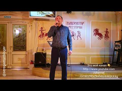 """Ресторан """"Гладиатор""""  концерт в день рождения Ильдара Южного - Николай Владимирский."""