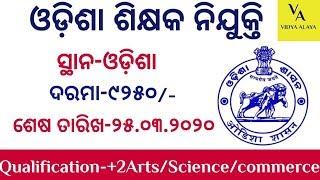 Odisha teacher recruitment||+2 arts/science/commerce||odisha teacher job 2020