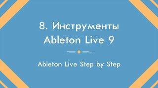 Инструменты Ableton Live 9