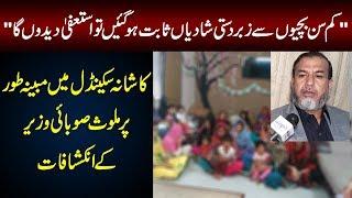I Will Resign If It Proves That I am Involved In Kashana Girls Scandal - Ex Minister Ajmal Cheema