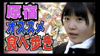 【食べ歩き】原宿竹下通り!映えする食べ物☺️のえのんオススメ【のえのん番組】