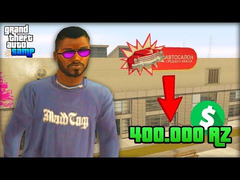 Как Купить Автосалон за 400.000 AZ на Arizona RP! - Жизнь Бомжа GTA SAMP #115