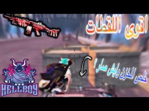 ببجي اللاعب السعودي
