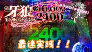 【白子の4パチ実践#41】新台 牙狼TUSK OF GOD(タスクオブゴッド)を打つよ!! thumbnail