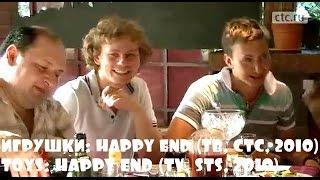 Игрушки: HAPPY END Эксклюзивное видео сериала (2010)