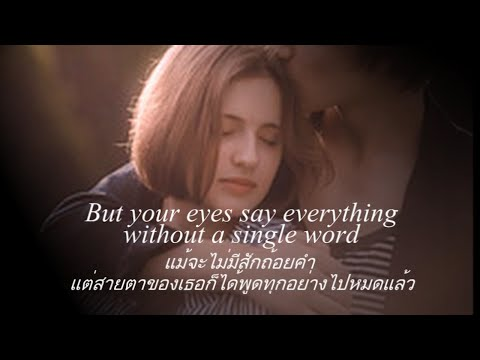 เพลงสากลแปลไทย #73# The Way You Look At Me ~  Christian Bautista (Lyrics & ThaiSub) ♪♫♫ ♥
