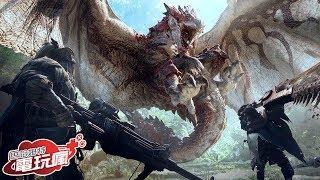 《魔物獵人 世界》第二部宣傳影片 - 未上市遊戲介紹