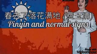 花叶如雨缤纷 (小哥费玉清) Karaoke/Lyrics Pinyin and normal signs