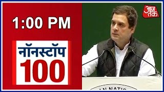 NonStop 100 : Rahul Gandhi Ridicules Narendra Modi Have You Seen The PM Doing Padmasana?